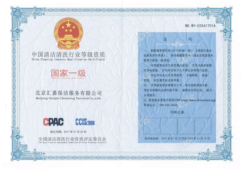 中国清洁清洗行业国家一级资质