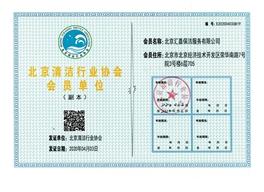 北京市清洁协会会员证