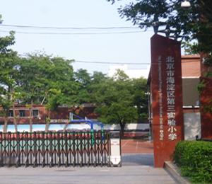北京市海淀区第三实验小学