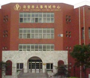 北京市人事考试中心