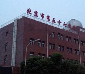 北京市第五十七中学