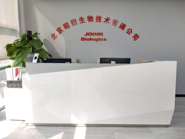 北京昭衍生物技术有限公司项目
