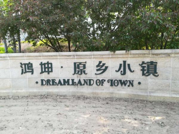 鸿坤原乡小镇